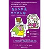 img - for the Boys Go East, while the Girls Turn Right (Chinese Edition) book / textbook / text book