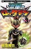 流星のロックマン 3 (コロコロドラゴンコミックス)