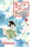 キャリアこぎつねきんのもり 5 (5) (クイーンズコミックス)