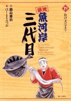 築地魚河岸三代目 (19) (ビッグコミックス)