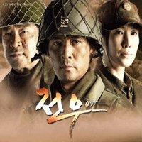 戦友 韓国ドラマOST (KBS)(韓国盤)