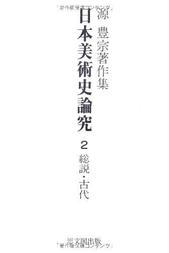 総説・古代 (日本美術史論究