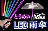 【LEDアンブレラ 透明傘レインボーLEDタイプ】