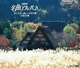 NHK名曲アルバム 赤とんぼ~美しい日本の歌 名曲30選