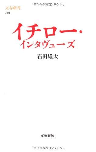 イチロー・インタヴューズ (文春新書)