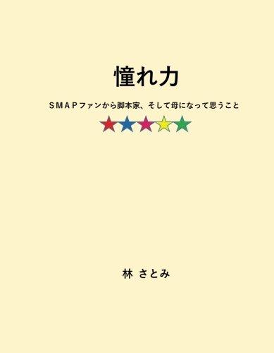 憧れ力 - SMAPファンから脚本家、そして母になって思うこと (MyISBN - デザインエッグ社)