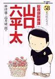 総務部総務課山口六平太 58 (ビッグコミックス)