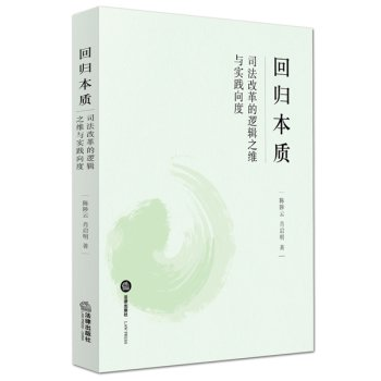 Back to basics: Logical Dimension of judicial reform and practical dimensions(Chinese Edition) (Back To Basics Reform compare prices)