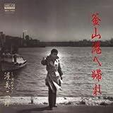 釜山港へ帰れ (MEG-CD)