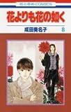 花よりも花の如く 第8巻 (花とゆめCOMICS)