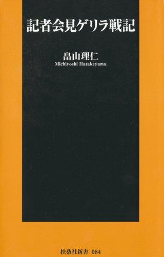 記者会見ゲリラ戦記 (扶桑社新書)