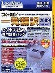 コリャ英和!一発翻訳 2009 for Win ビジネス・技術専門辞書パック