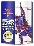 野球プロテイン 〜投手用〜 バニラ味 17818-2