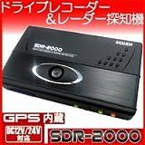 シルバーアイ SASUGA ドライブレコーダー&レーダー探知機 SDR-2000
