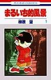 まるいち的風景 第1巻 (花とゆめCOMICS)