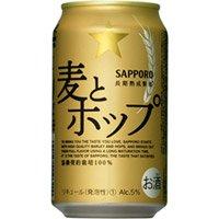 サッポロ 麦とホップ 350ml×24缶