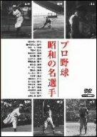 プロ野球 昭和の名選手 [DVD]