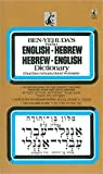 Hebrew/English English/Hebrew Dictionary, The Signet (0451161629) by Dov Ben-Abba