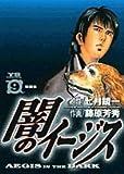 闇のイージス 9 (ヤングサンデーコミックス)