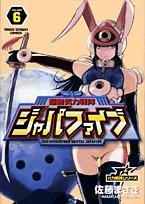 超無気力戦隊ジャパファイブ 6 (6) (ヤングサンデーコミックス)