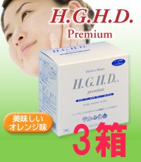 HGHDプレミアム3箱セット