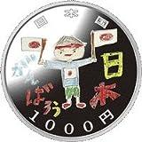 東日本大震災復興事業記念 千円銀貨幣 プルーフ貨幣セット 第三次発行分