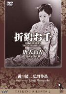 Talking Silents 2「折鶴お千」「唐人お吉」 [DVD]