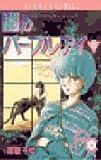 闇のパープル・アイ (8) (少コミフラワーコミックス)