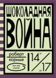 img - for Shokoladnaya voyna book / textbook / text book