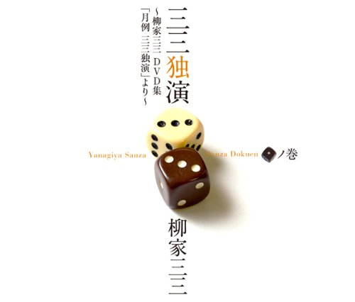 三三独演 「一」ノ巻 ―柳家三三 二十周年DVD集「月例 三三独演」より―