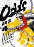 Odds 4 (4) (ヤングサンデーコミックス)