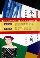 do not love do not understand: the concave(Chinese Edition) PDF