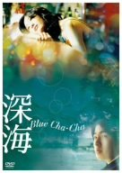 深海 Blue Cha-Cha [DVD]