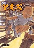 団地ともお 12 (12) (ビッグコミックス)