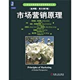 img - for 21st century the classic original economic management textbook library: Principles of Marketing (Asia Edition English 2nd Edition)(Chinese Edition) book / textbook / text book