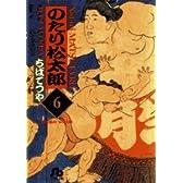 のたり松太郎 (6) (小学館文庫)