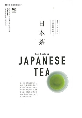 日本茶 (FOOD DICTIONARY) -