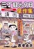 三丁目の夕日傑作集 (その4) (ビッグコミックススペシャル)