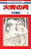火宵の月 第9巻 (花とゆめCOMICS)