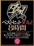 ベストヒットダスッ!8時間 [DVD]