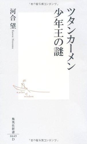ツタンカーメン 少年王の謎 (集英社新書)