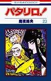 パタリロ! (第23巻) (花とゆめCOMICS)