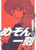 めぞん一刻 6 新装版 (6) (ビッグコミックス)