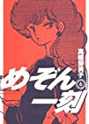 めぞん一刻 新装版 第6巻 2007年06月29日発売
