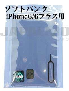 ソフトバンク用iPhone 6s / 6 / 6sPlus / 6Plus アクティベート nanoサイズ SIM カード 最新iOS 対応 シム トレイ ピン JAPAEMOオリジナル説明書付 (iPhone6/6Plus, ソフトバンク)