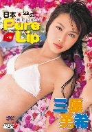 三原勇希 日本一のPure Lip [DVD] / 三原勇希 (出演)