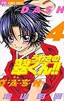 うわさの翠くん!! 4 (フラワーコミックス)