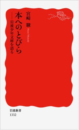本へのとびら――岩波少年文庫を語る