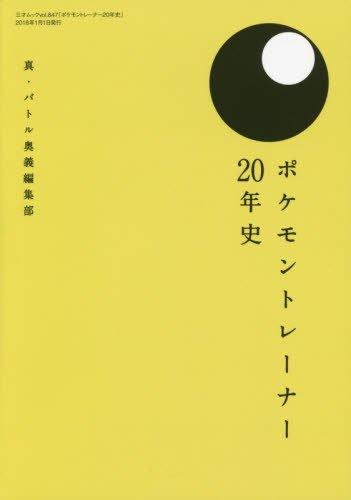 ポケモントレーナー20年史 (三才ムックvol.847)