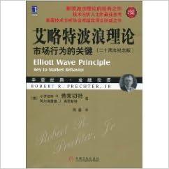 ELLIOTT PDF PRECHTER WAVE PRINCIPLE